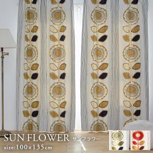 カーテン 遮光2級 サンフラワー 100×135cm×2枚セット 日本製 スミノエ 1128