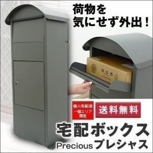 宅配ボックス 戸建 一戸建て 家庭用宅配ボックス 宅配BOX プレシャス グレー