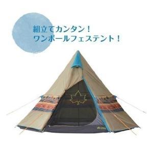 アウトドア テント LOGOS ナバホ Tepee300 キャンプ レジャー 日よけ|1128