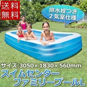 ビニールプール 家庭用 プール ファミリープール インテックス INTEX 大型 305cm スイムセンターファミリープールL 送料無料|1128