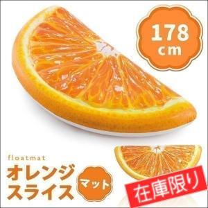 【 INTEX (インテックス)】 ビニール マット 浮き輪 オレンジスライスマット プール|1128