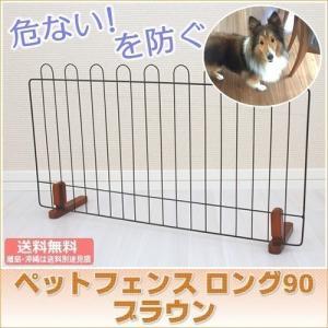 ペットフェンス 柵 ペットサークル ロング90 ブラウン 約幅90×奥行22×高さ56cm|1128