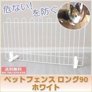 ペットフェンス 柵 ペットサークル ロング90 ホワイト 約幅90×奥行22×高さ56cm|1128