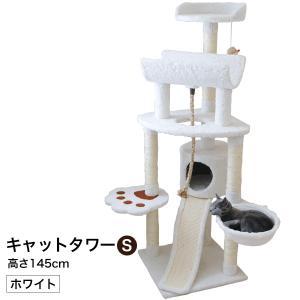 キャットタワー S ホワイト QQ-80349-R|1128