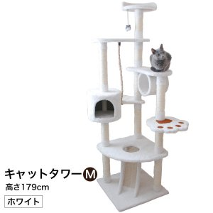 キャットタワー 据え置き 高さ179cm 猫タワー おしゃれ ホワイト|1128