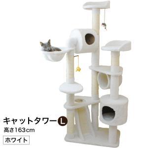 キャットタワー 据え置き 高さ163cm 猫タワー おしゃれ ホワイト|1128