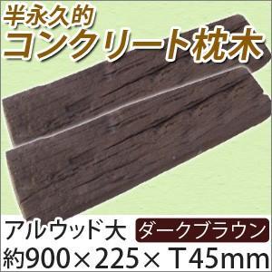 枕木 送料無料 コンクリート枕木 アルウッド大/ダークブラウン 約T45×W225×L870〜880 (20.0.kg)  ガーデニング 擬木|1128