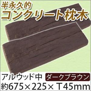 枕木 送料無料 コンクリート枕木 アルウッド中/ダークブラウン 約T45×W225×L675〜655mm (15.0kg)  ガーデニング 擬木|1128