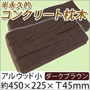 枕木 送料無料 コンクリート枕木 アルウッド小/ダークブラウン 約T45×W225×L450〜440mm (10.0kg)  ガーデニング 擬木|1128