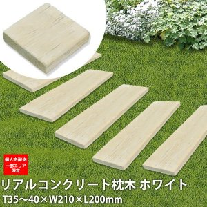 枕木 送料無料 ガーデニング 擬木 単品 長さ20cm リーベのリアル枕木 ホワイト|1128