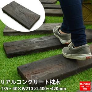 枕木 送料無料 ガーデニング 擬木 単品 長さ40〜42cm リーベのリアル枕木|1128