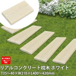 枕木 送料無料 ガーデニング 擬木 単品 長さ40〜42cm リーベのリアル枕木 ホワイト|1128