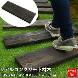 枕木 送料無料 ガーデニング 擬木 単品 長さ60〜63cm リーベのリアル枕木|1128