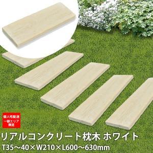 枕木 送料無料 ガーデニング 擬木 単品 長さ60〜63cm リーベのリアル枕木 ホワイト|1128