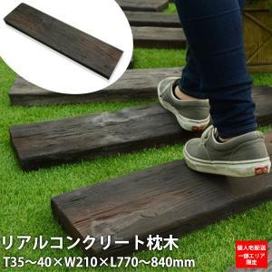 枕木 送料無料 ガーデニング 擬木 単品 長さ77〜84cm リーベのリアル枕木|1128