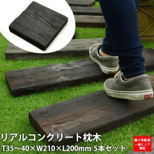 枕木 送料無料 ガーデニング 擬木 5本セット 長さ20cm リーベのリアル枕木|1128