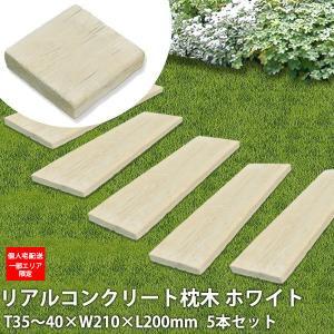 枕木 送料無料 ガーデニング 擬木 5本セット 長さ20cm リーベのリアル枕木 ホワイト|1128