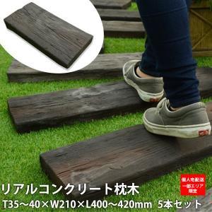 枕木 送料無料 ガーデニング 擬木 5本セット 長さ40〜42cm リーベのリアル枕木|1128