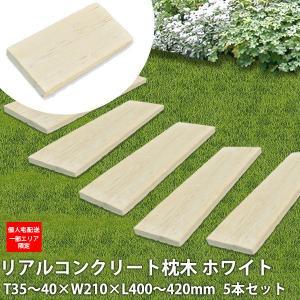 枕木 送料無料 ガーデニング 擬木 5本セット 長さ40〜42cm リーベのリアル枕木 ホワイト|1128