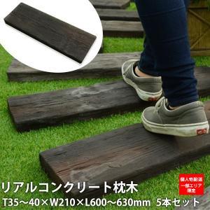 枕木 送料無料 ガーデニング 擬木 5本セット 長さ60〜63cm リーベのリアル枕木|1128