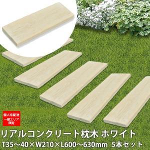 枕木 送料無料 ガーデニング 擬木 5本セット 長さ60〜63cm リーベのリアル枕木 ホワイト|1128