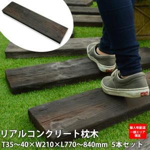枕木 送料無料 ガーデニング 擬木 5本セット 長さ77〜84cm リーベのリアル枕木|1128