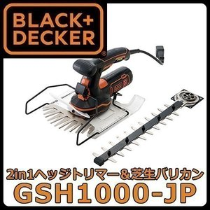 BLACK+DECKER 2in1 ヘッジトリマー&芝生バリカン(GSH1000) 1128