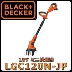 BLACK+DECKER 18V ミニ耕運機 (LGC120N) 1128