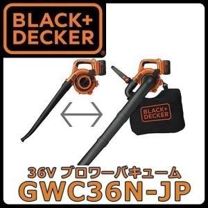 BLACK+DECKER 36V ブロワーバキューム (GWC36N)|1128
