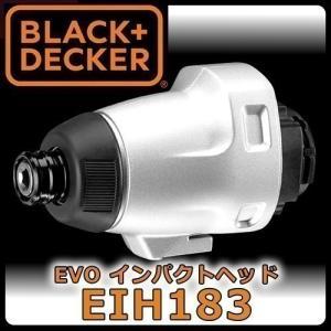 BLACK+DECKER インパクトヘッド (EIH183)|1128