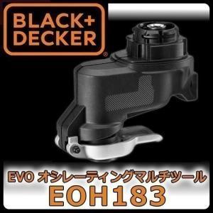 BLACK+DECKER オシレーティングマルチツール (EOH183)|1128