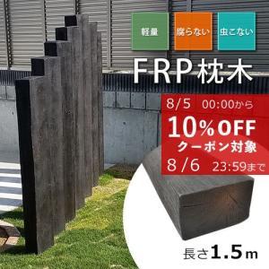 枕木 FRP  ガーデニング 長さ150cm ダークブラウン|1128