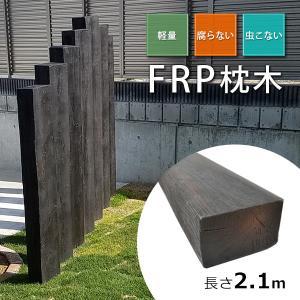 枕木 FRP ガーデニング 長さ210cm ダークブラウン|1128