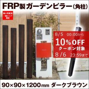 フェンス おしゃれ 玄関 単品 120cm 擬木 軽量 ウッドフェンス 柱 アクセントポール|1128