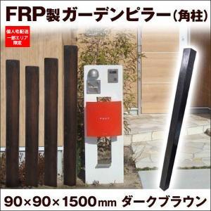 フェンス おしゃれ 玄関 単品 150cm 擬木 軽量 ウッドフェンス 柱 アクセントポール|1128