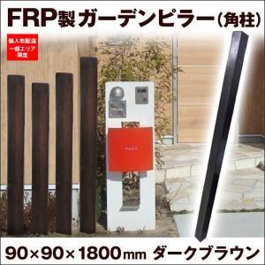FRP フェンス 柱 単品 180cm 擬木 軽量 ウッドフェンス 庭 アクセントポール|1128