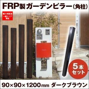 フェンス おしゃれ 玄関 5本セット 120cm 擬木 軽量 ウッドフェンス 柱 アクセントポール|1128