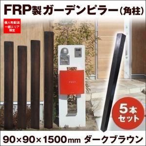 フェンス おしゃれ 玄関 5本セット 150cm 擬木 軽量 ウッドフェンス 柱 アクセントポール|1128