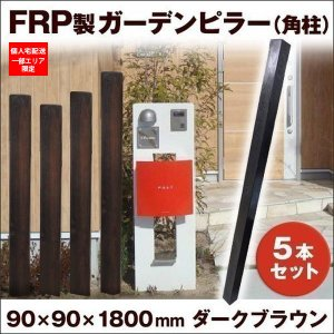 FRP フェンス 柱 5本セット 180cm 擬木 軽量 ウッドフェンス アクセントポール|1128