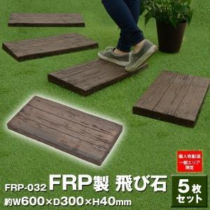 ステップ FRP製 飛び石 30×60cm 5枚入|1128