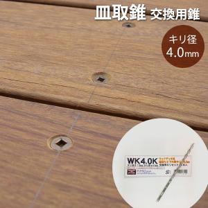 交換用錐 錐径4.0mm長さ118mm(働き70〜90mm) ウッドデッキ用内錐(GK-032用替え錐) 送料別 (1kg)  一本のお値段です|1128