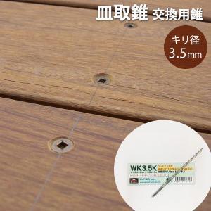 交換用錐 錐径3.5mm長さ101mm(働き50〜75mm) ウッドデッキ用内錐(GK-031用替え錐) 送料別 (1kg)  一本のお値段です|1128