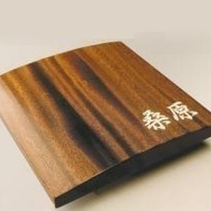 【木製表札・送料無料】!プレシャスウッド表札(SN203)|1128