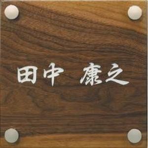 【木製表札・送料無料】!プレシャスウッド表札(SN204)|1128