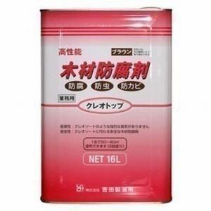 吉田製油所 クレオソートに代わる 木材防腐剤 クレオトップ 16L缶 【ブラウン】|1128