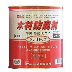 吉田製油所 クレオソートに代わる 木材防腐剤 クレオトップ 2.5L缶 【ブラウン】|1128