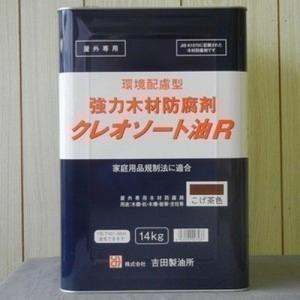 環境配慮型 強力木材防腐剤 クレオソート油R 14kg|1128