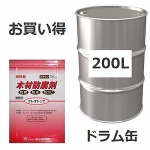 吉田製油所 クレオソートに代わる 木材防腐剤 ドラム缶販売 クレオトップ 200L缶 【ブラウン】|1128