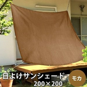 日よけ シェード 日除けサンシェード モカ 200×200|1128