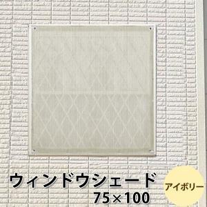 日よけ シェード ウインドウシェード アイボリー 75×100 窓 日除け|1128